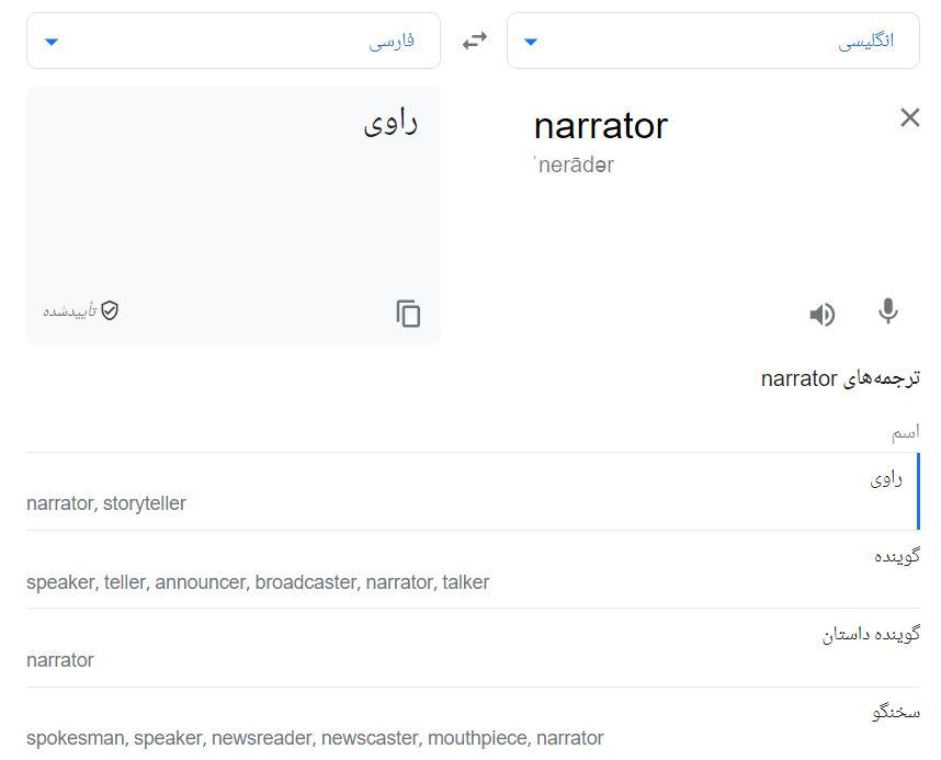 معنی نریتور